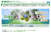 NPO法人サイト制作実績