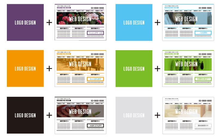ロゴ作成とホームページ制作のセット