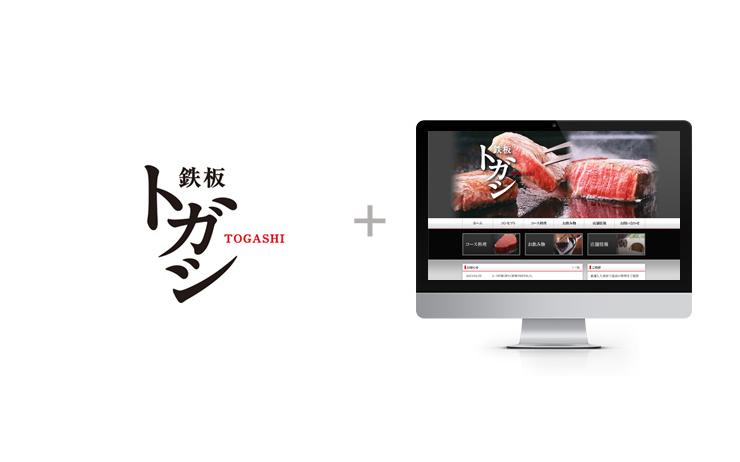 飲食店のロゴとホームページの例