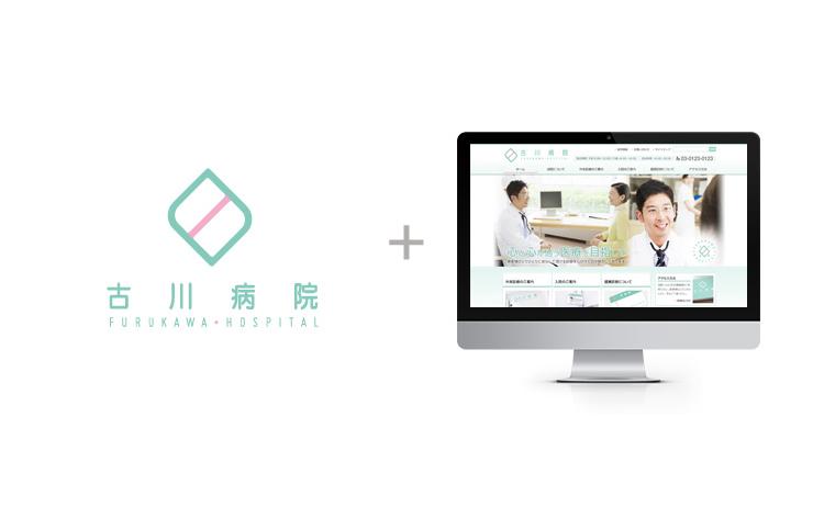 病院のロゴとホームページの例