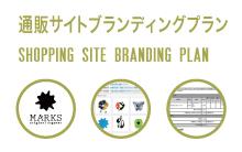 通販サイトブランディングプラン