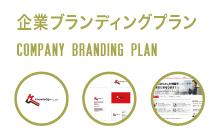 企業ブランディングプラン