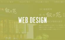 WEBデザインプラン